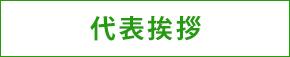 代表挨拶 みよし、長久手、東郷町の皆様もごらんください