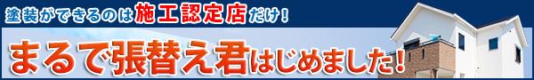 日進、みよし、長久手、東郷町でWEB多彩仕上げ工法はじめました