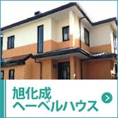 旭化成ヘーベルハウス