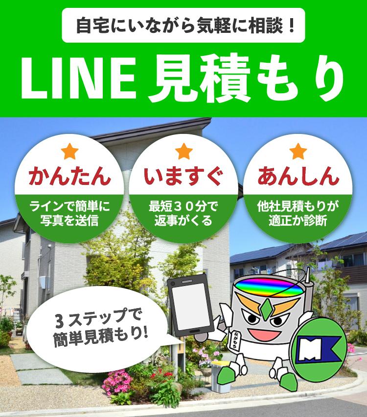LINE見積もり