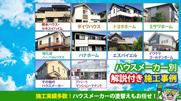 掲載数地域No.1のハウスメーカー別解説付き施工事例はこちら