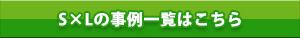 S×L(ヤマダ・エスバイエルホーム)の事例一覧はこちら