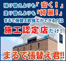 東郷町 屋根 修理