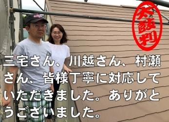 三宅さん、川越さん、村瀬さん、皆様丁寧に対応していただきました。ありがとうございました。