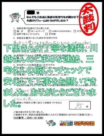 下里さんの丁寧な塗装、川越さんのこまめな連絡、三宅さんの厳しいチェックで安心して工事をお願いできました。ありがとうございました。