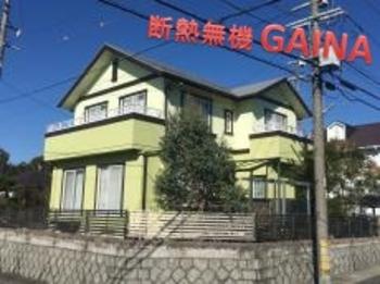 鮮やかなグリーンイエローの2色で塗り替え!外壁屋根塗装で断熱ハウスに☆