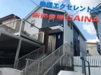 ガルバリウム鋼板屋根をガイナ塗装!無機エクセレントUVとガイナのコラボ☆