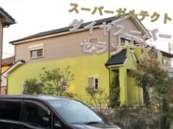 屋根カバー工法と無機塗料のコラボ!独創的なデザインで飽きないお家に☆