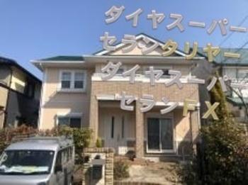 通常塗装とクリヤー塗装共に無機塗装!屋根はモスグリーンでアクセントに☆